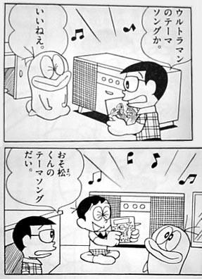 オバQ 藤子不二雄 テーマソングを歌おう ウルトラマンのテーマ おそ松くんのテーマ 伸一