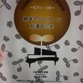 写真: 札幌のジュンク堂で一番欲しかったサンホラ&リンホラのピアノ楽譜ゲット☆