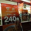 松屋240円