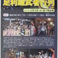 写真: 足利鎧武者行列2015.2.3