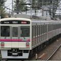 京王7000系(7709F+7424F) 特急高尾山口行き