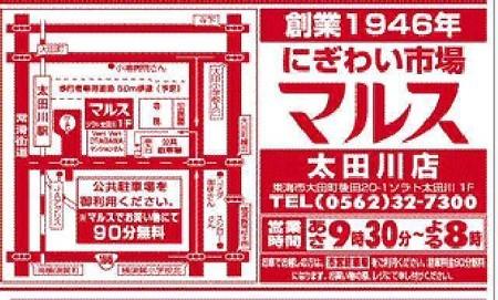 marusu otagawa-240621-5