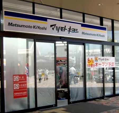 マツモトキヨシ洛南店 6月1日(火) オープン 10日 rakunanten-220529-7