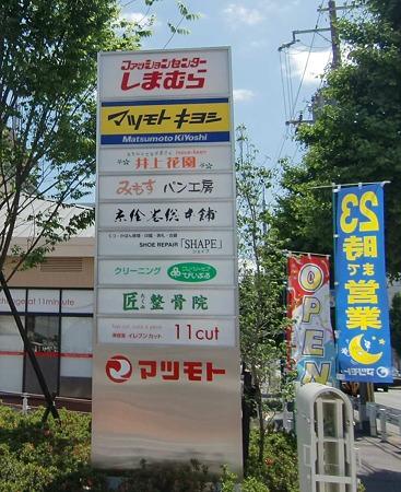 スーパーマツモト洛南店 5月20日(木) オープン 10日-220529-1