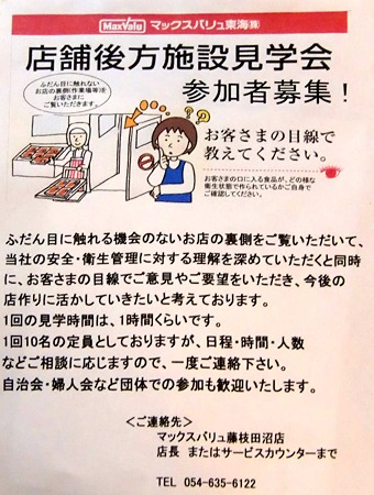 MV fujieda tanuma-220717-5