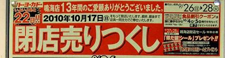 itoyokado narumiten-220927-4