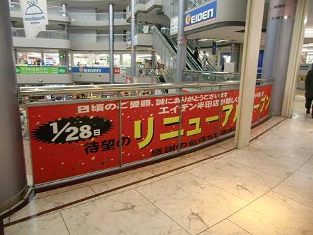 エイデン半田店  1月28日(金)  リニューアルオープン-230129-3