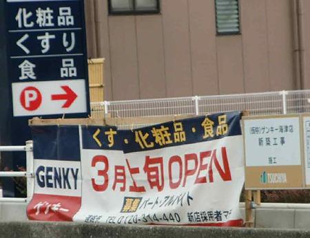genky kaizuten-230221-4