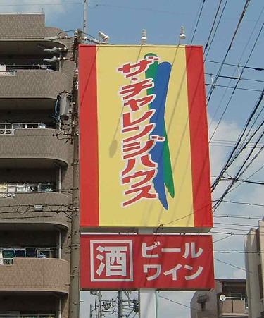 ザ・チャレンジハウス平安 平成23年4月23日(土)午前9時 リニューアルオープン-230424-1