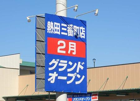 seiyu atsuta3bantyo-180210-3