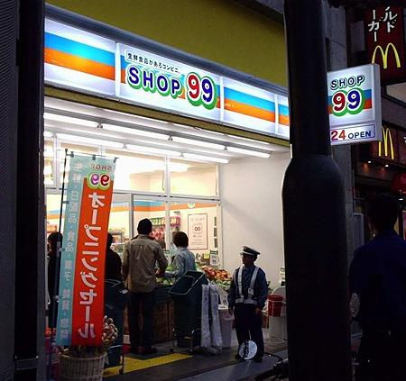 ショップ99円町駅前店 3月28日(火) オープン -180327-1
