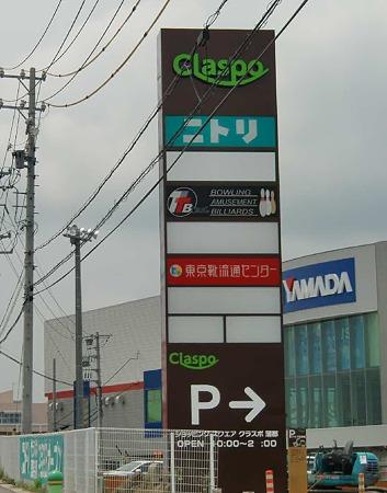 クラスポ蒲郡 2011年7月29日(水) 4店舗先行オープン-230723-1