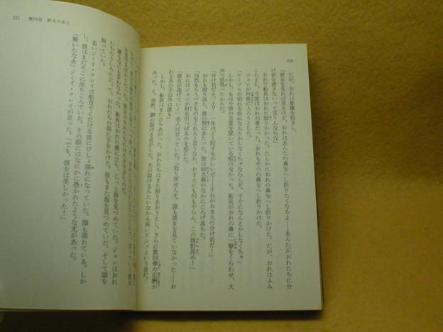 ショート・ショート秀作選 アイザック・アシモフ 編