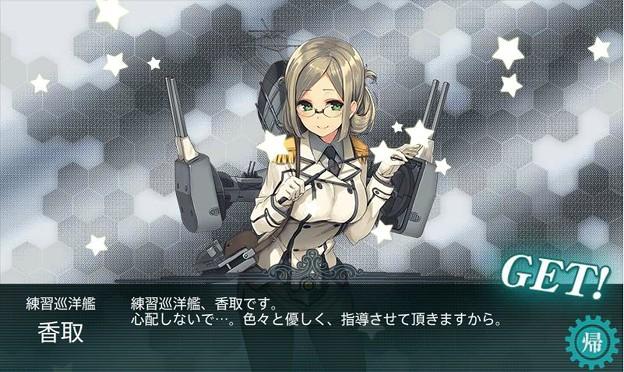 E-4クリア! 練習巡洋艦 香取GET!!