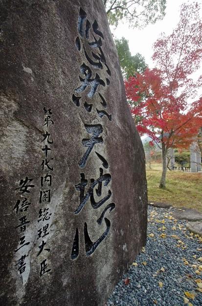 IMGP3456光市、伊藤公資料館、安倍晋三氏石碑