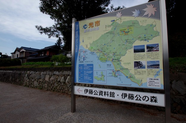 IMGP3528光市、伊藤公資料館観光案内図