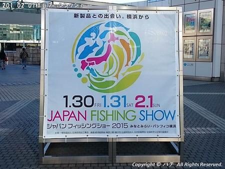 2015-02-01横浜フィッシングショー (3)