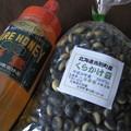 写真: クローバーのはちみつとくらかけ豆