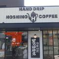 Photos: 星乃珈琲店 草加店