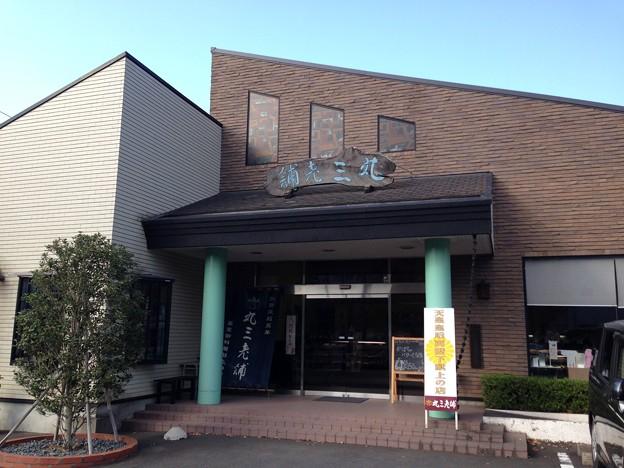 丸三老舗(鹿嶋市)