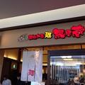越後秘蔵麺 無尽蔵 あずま家(越谷市)