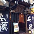 Photos: 鳥めし 鳥藤分店(築地市場、場外)