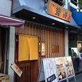つきじ芳野 吉弥(築地市場、場外)