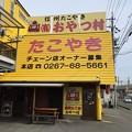 おやつ村 本店(佐久市)