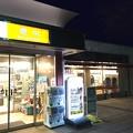 境川食堂(中央道上り 境川PA)