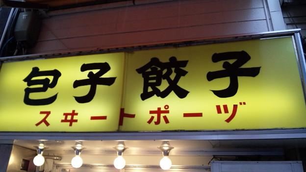 包子餃子「スヰートポーヅ」(神保町)