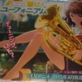コミケ87 京アニ最新作 響け!ユーフォニアム フラッグ広告