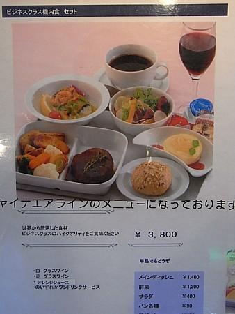 機内食が食べられるレストラン