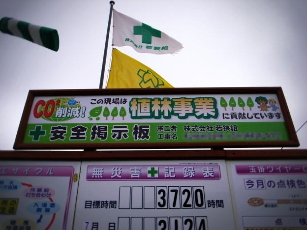Photos: keijiban