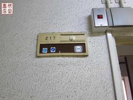 青葉11-217号室01