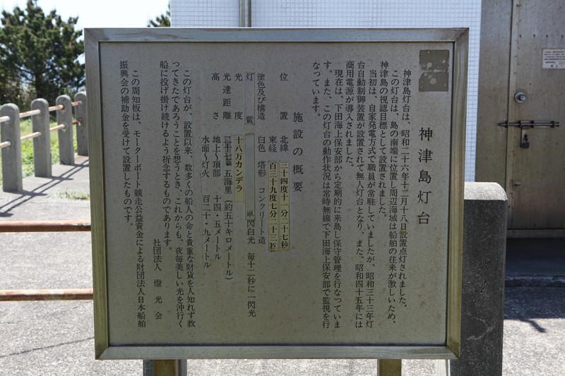 IMG_6803神津島__天上山登山と島巡り
