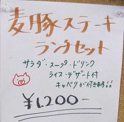 麦豚ステーキs