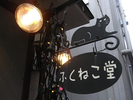 神楽坂倶楽部09