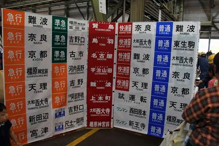 きんてつ鉄道まつり2014(五位堂検車場)0058