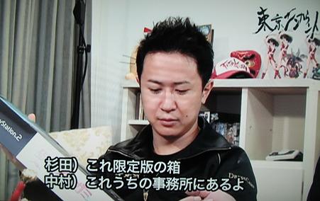 東京エンカウント 18-34