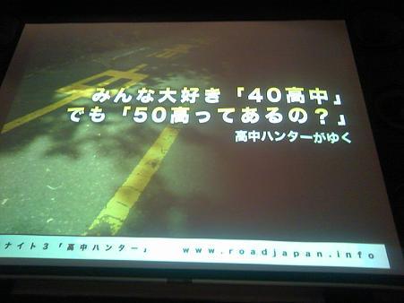 廃道ナイト3-4