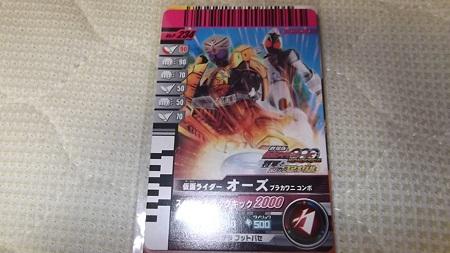 入場者特典カード(ブラカワニコンボ)