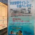 Photos: 上飯島駅にて