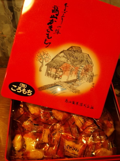 製菓 高山
