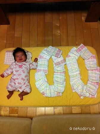 100日文字4