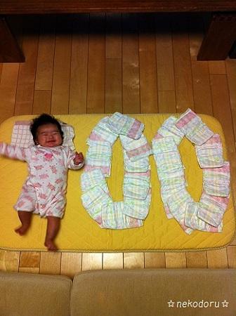 100日文字5