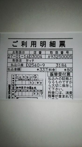 寄付した明細書(秋田県共同募金会)