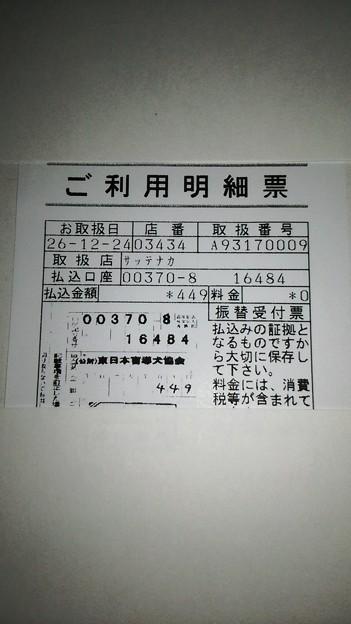 12月24日に東日本盲導犬協会に寄付した明細書