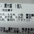 Photos: 甘楽3