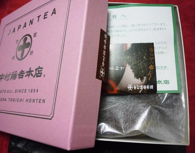 抹茶ガトーショコラ2