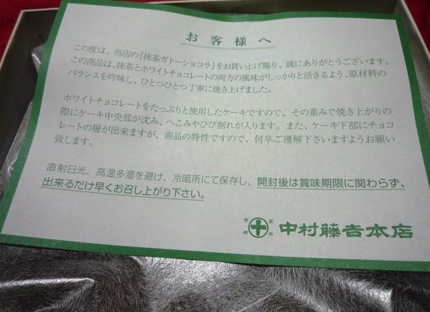 抹茶ガトーショコラ3
